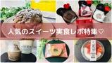 人気のスイーツ実食レポ特集!