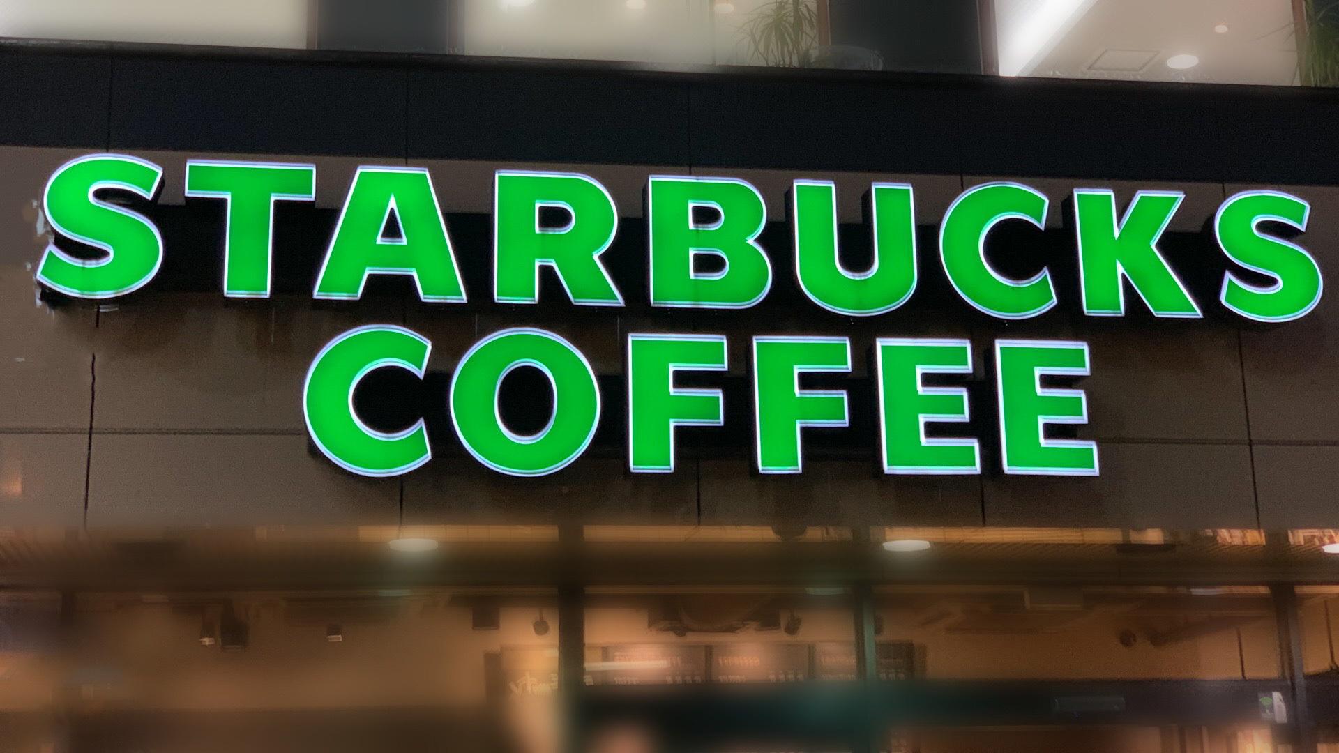 スターバックスコーヒー店の看板