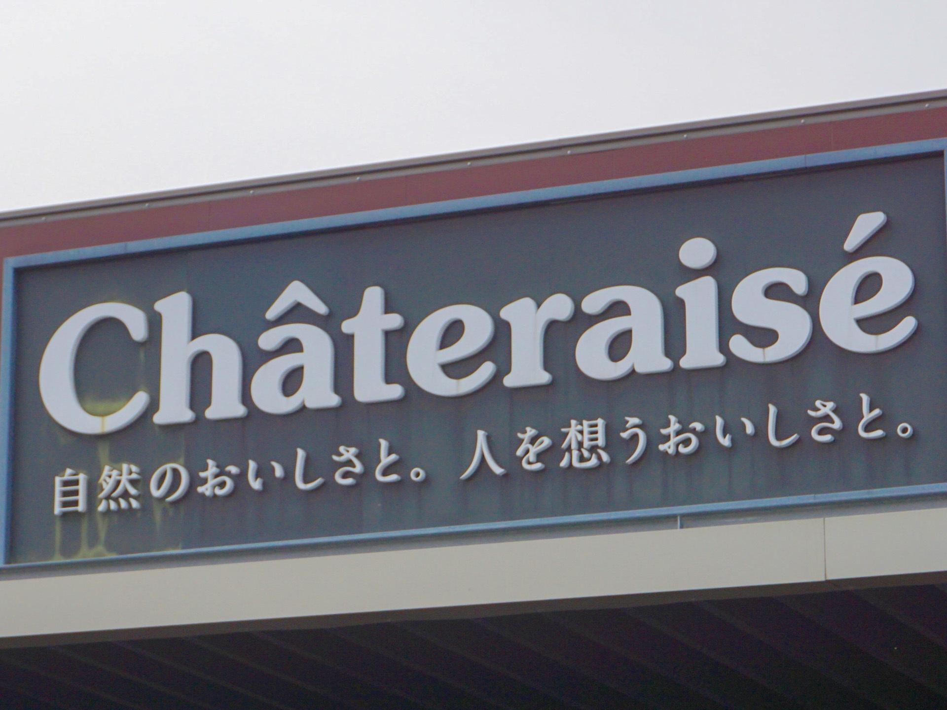 洋菓子メーカー シャトレーゼ