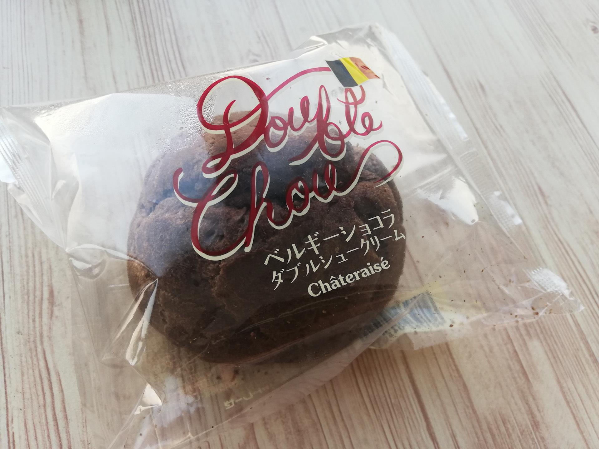 シャトレーゼ ベルギーショコラダブルシュークリーム