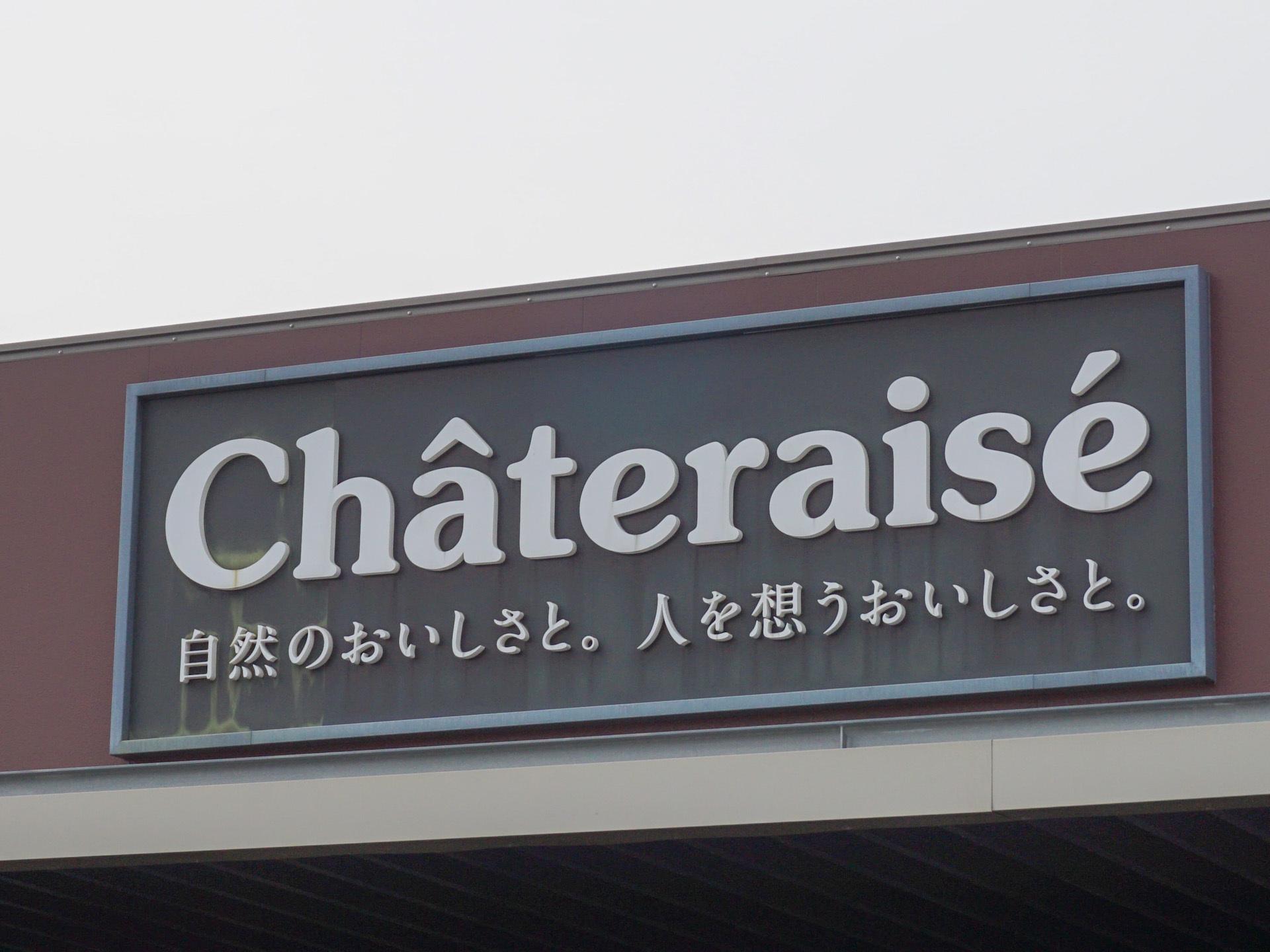 シャトレーゼ