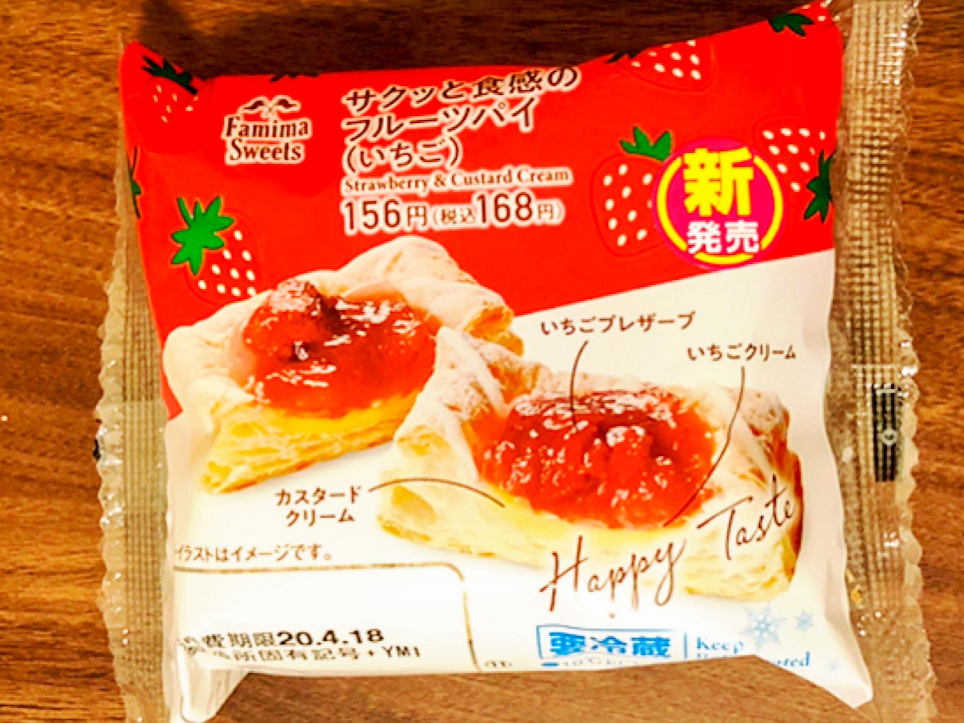 ファミマの新商品!フルーツパイ(いちご)