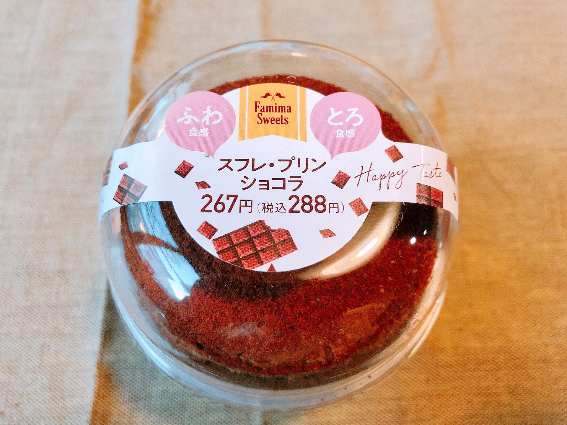 ファミリーマートのスフレ・プリン ショコラ