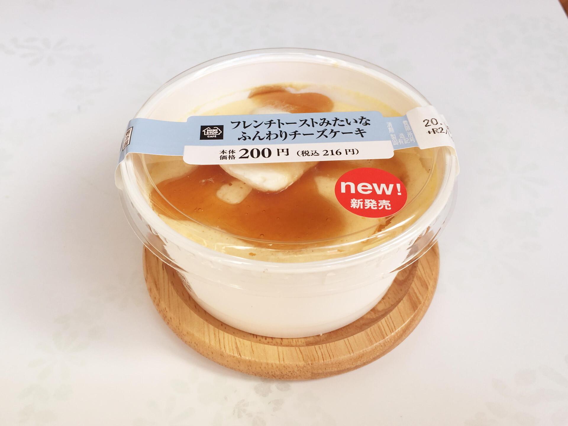 【ミニストップ】フレンチトーストみたいなふんわりチーズケーキ