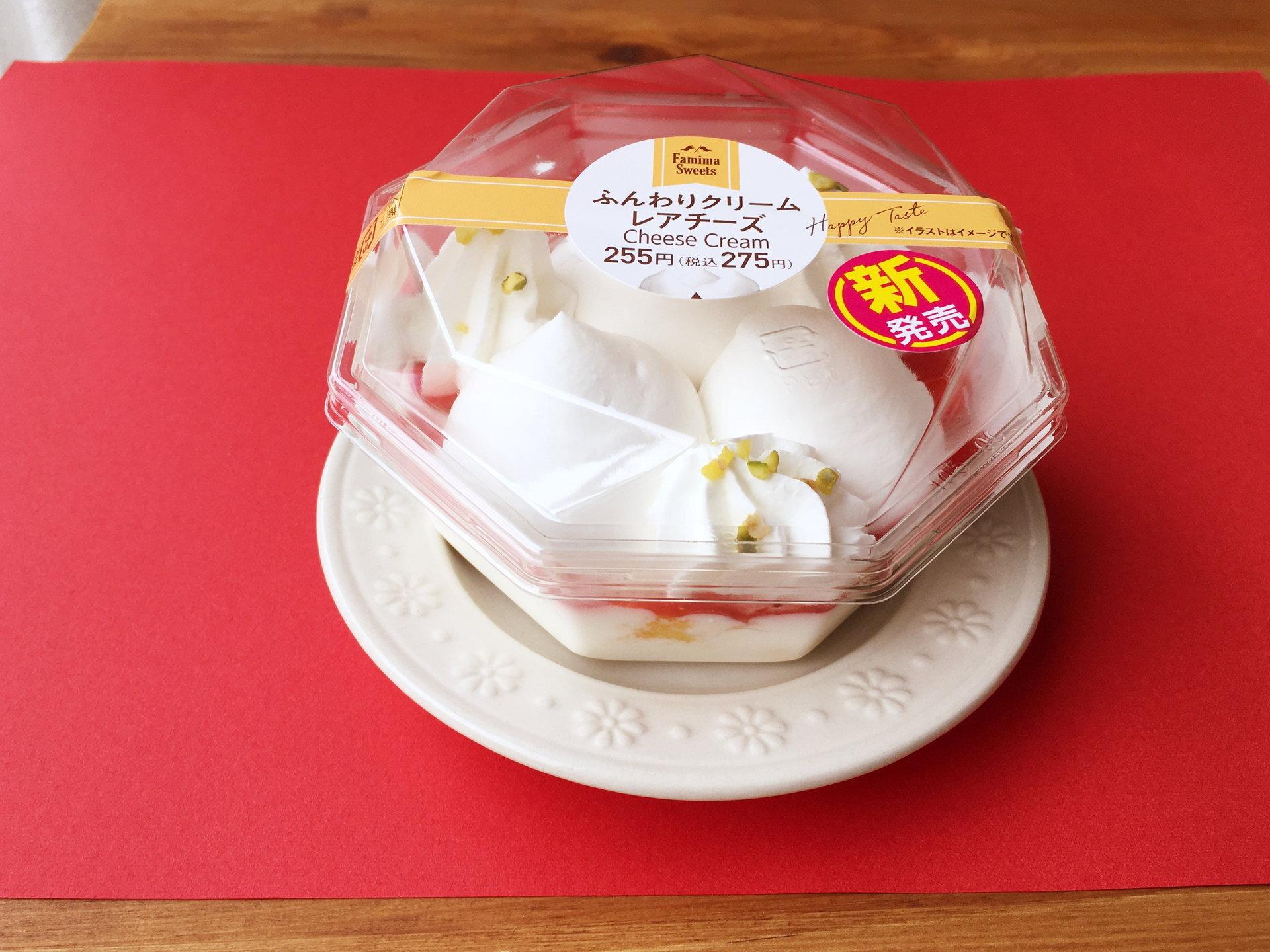 ファミマ「ふんわりクリームレアチーズ」