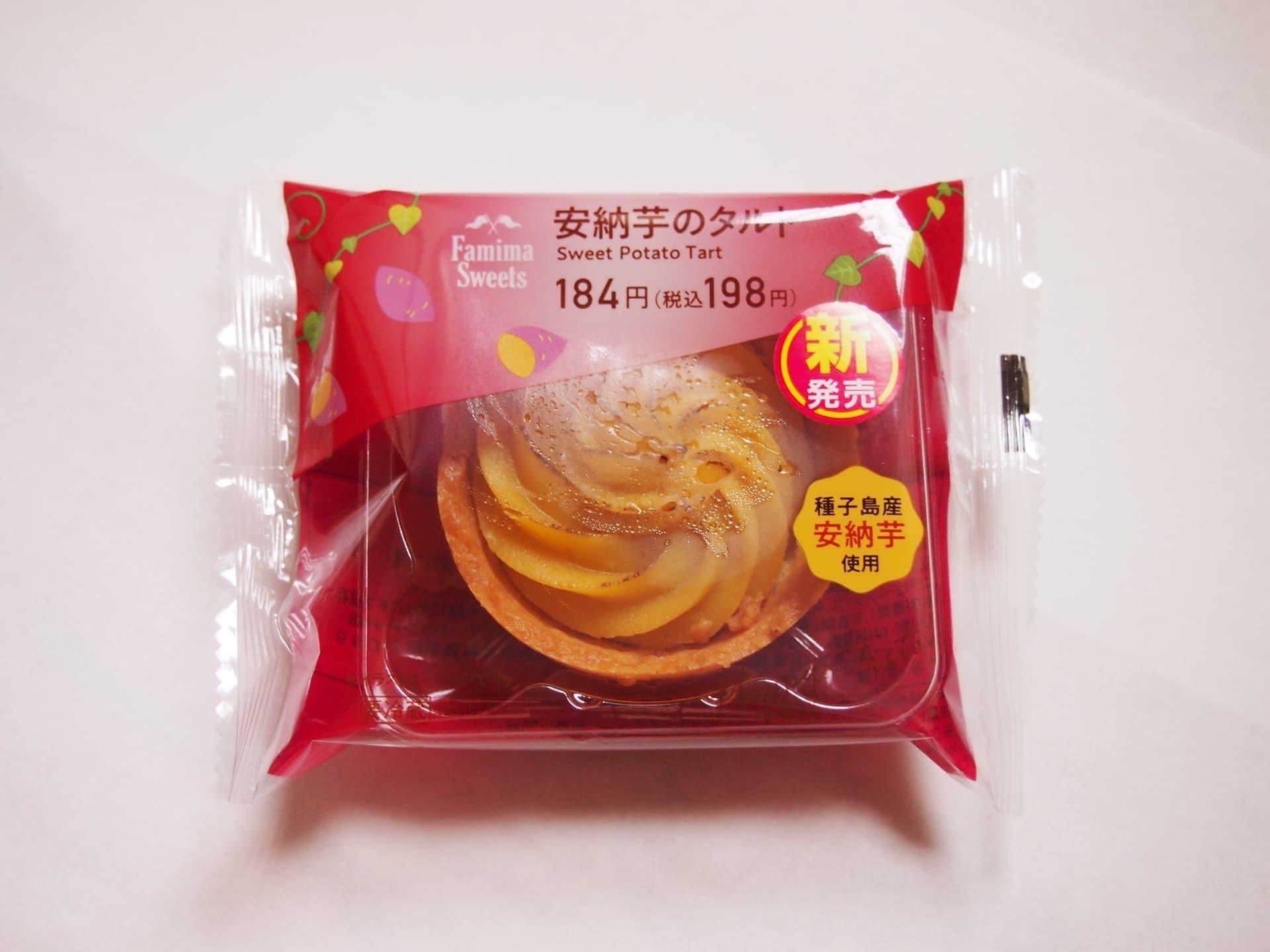 ファミリーマート「安納芋のタルト」