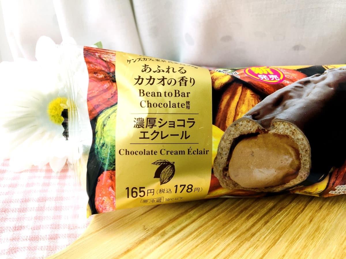 ファミリーマート濃厚ショコラエクレール