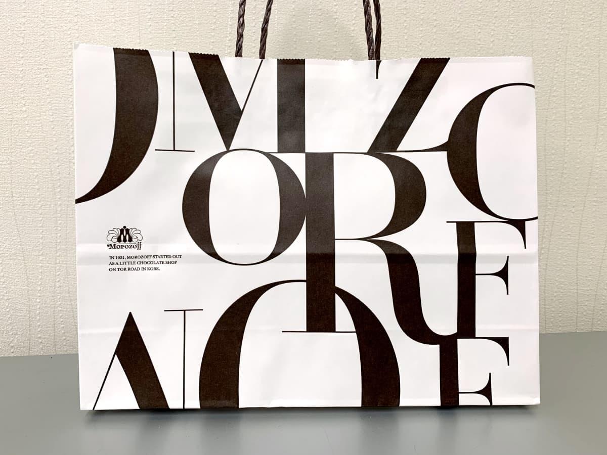 モロゾフの紙袋