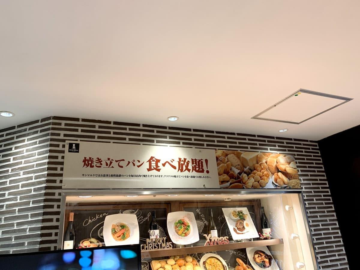 ベーカリーレストランサンマルク