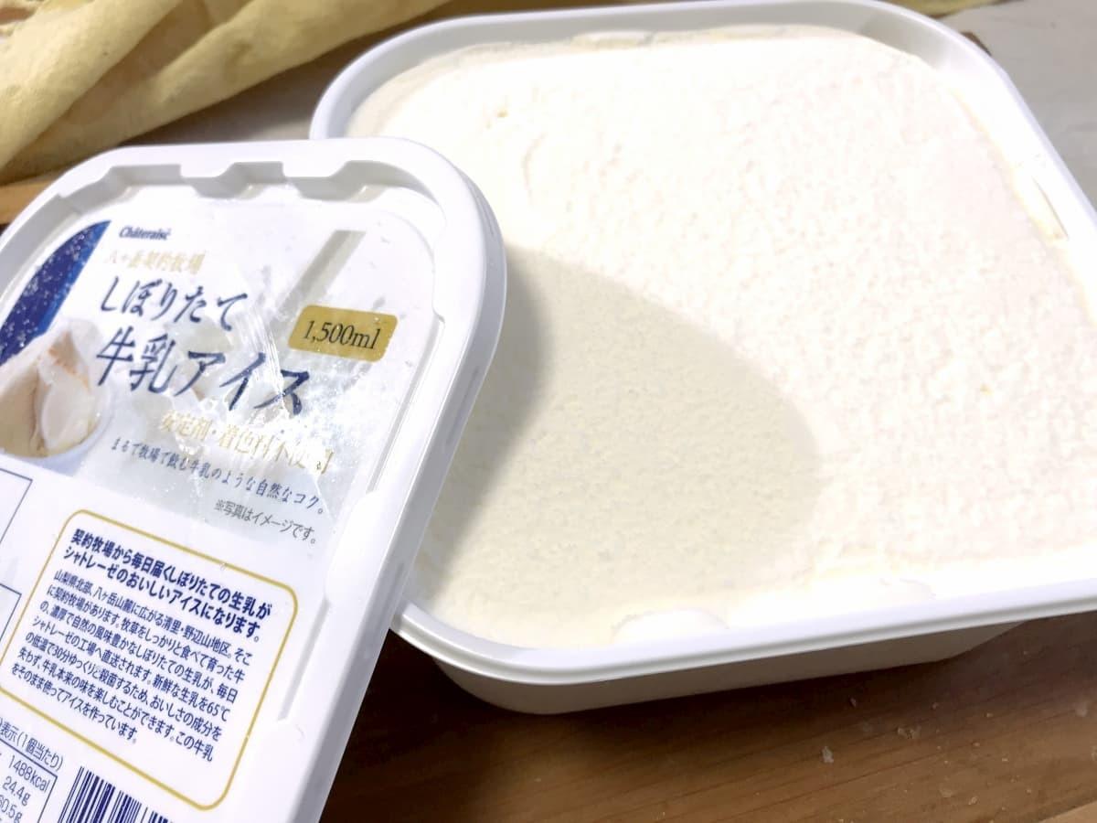 シャトレーゼしぼりたて牛乳アイス