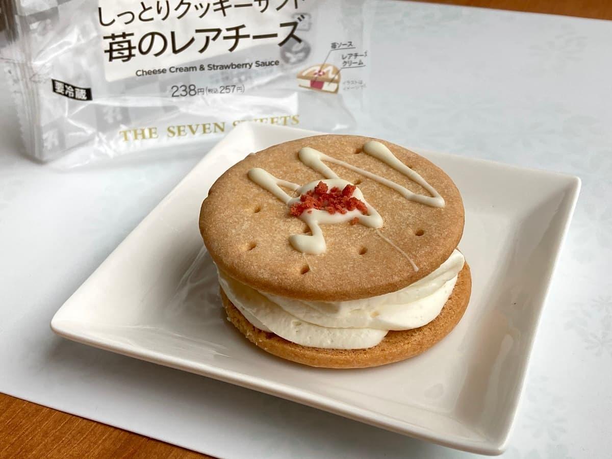 セブンイレブンしっとりクッキーサンド苺のレアチーズ