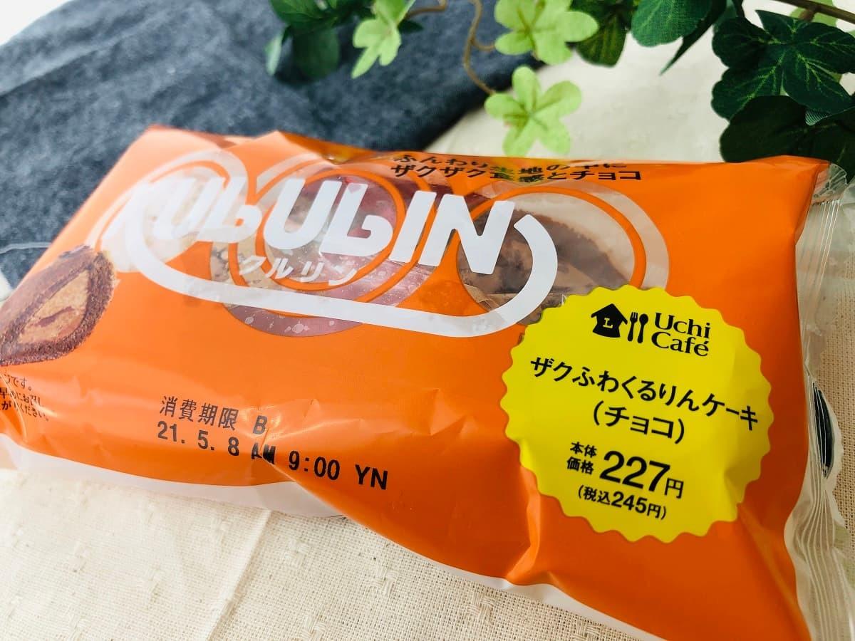 ローソンクルリン -ザクふわくるりんケーキ(チョコ)-