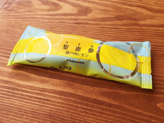 シャトレーゼ梨恵夢 瀬戸内レモン