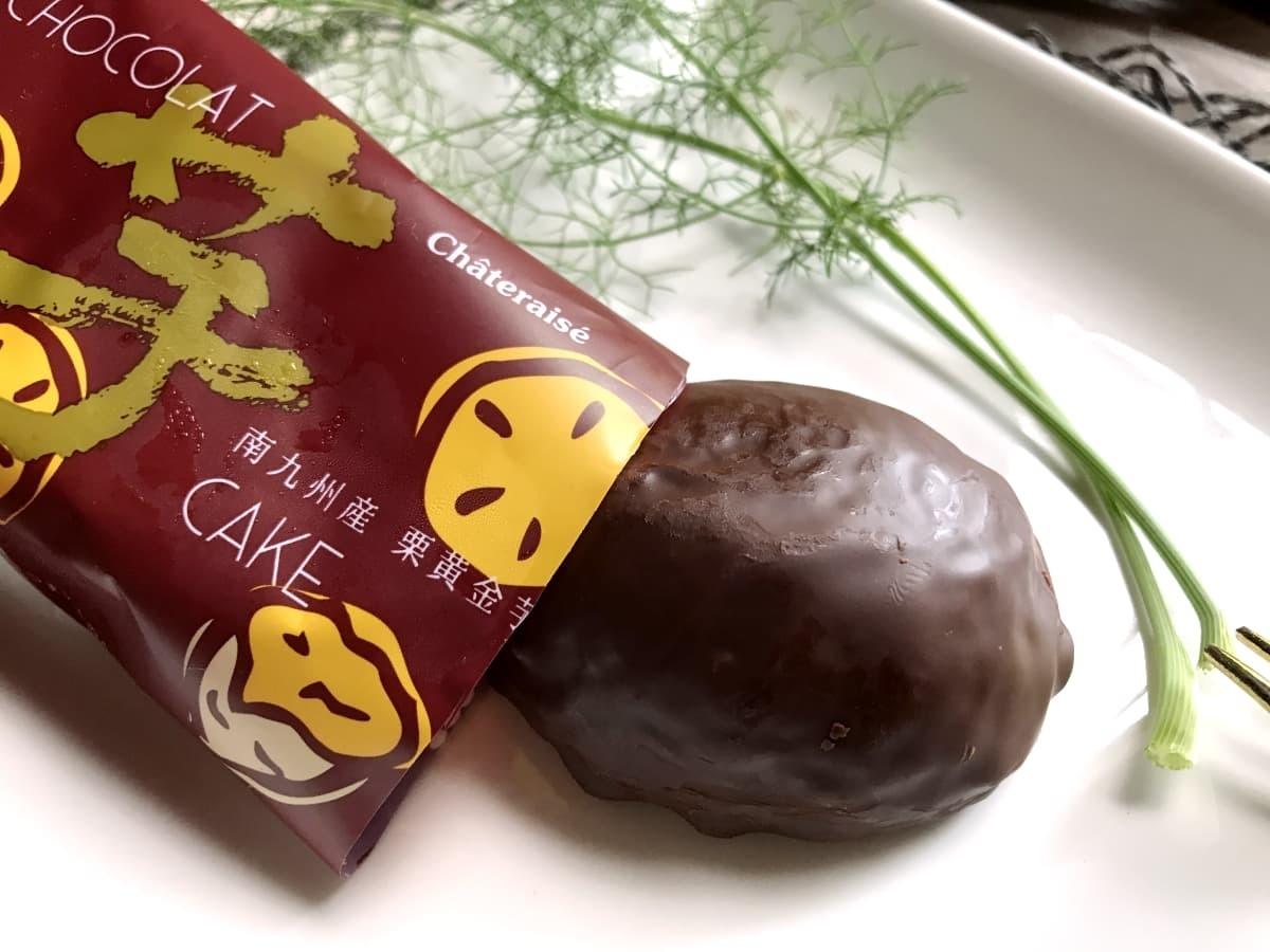 シャトレーゼショコラケーキ 南九州産栗黄金芋