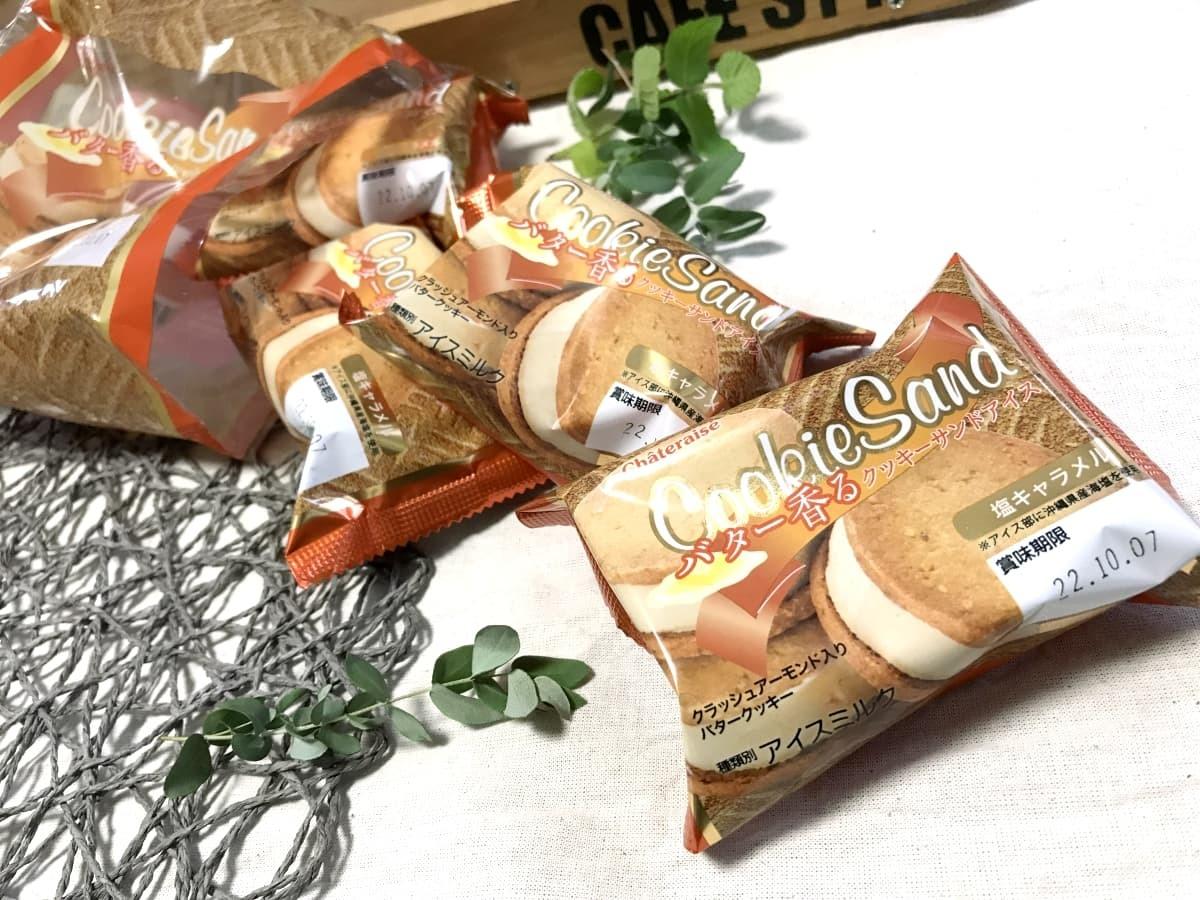 シャトレーゼバター香るクッキーサンドアイス 塩キャラメル