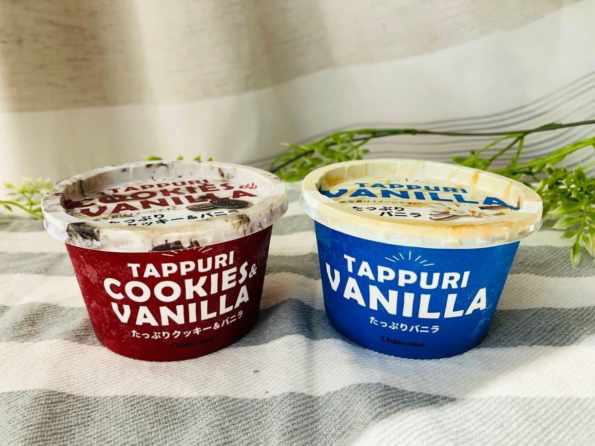 シャトレーゼたっぷりクッキー&バニラ、たっぷりバニラ