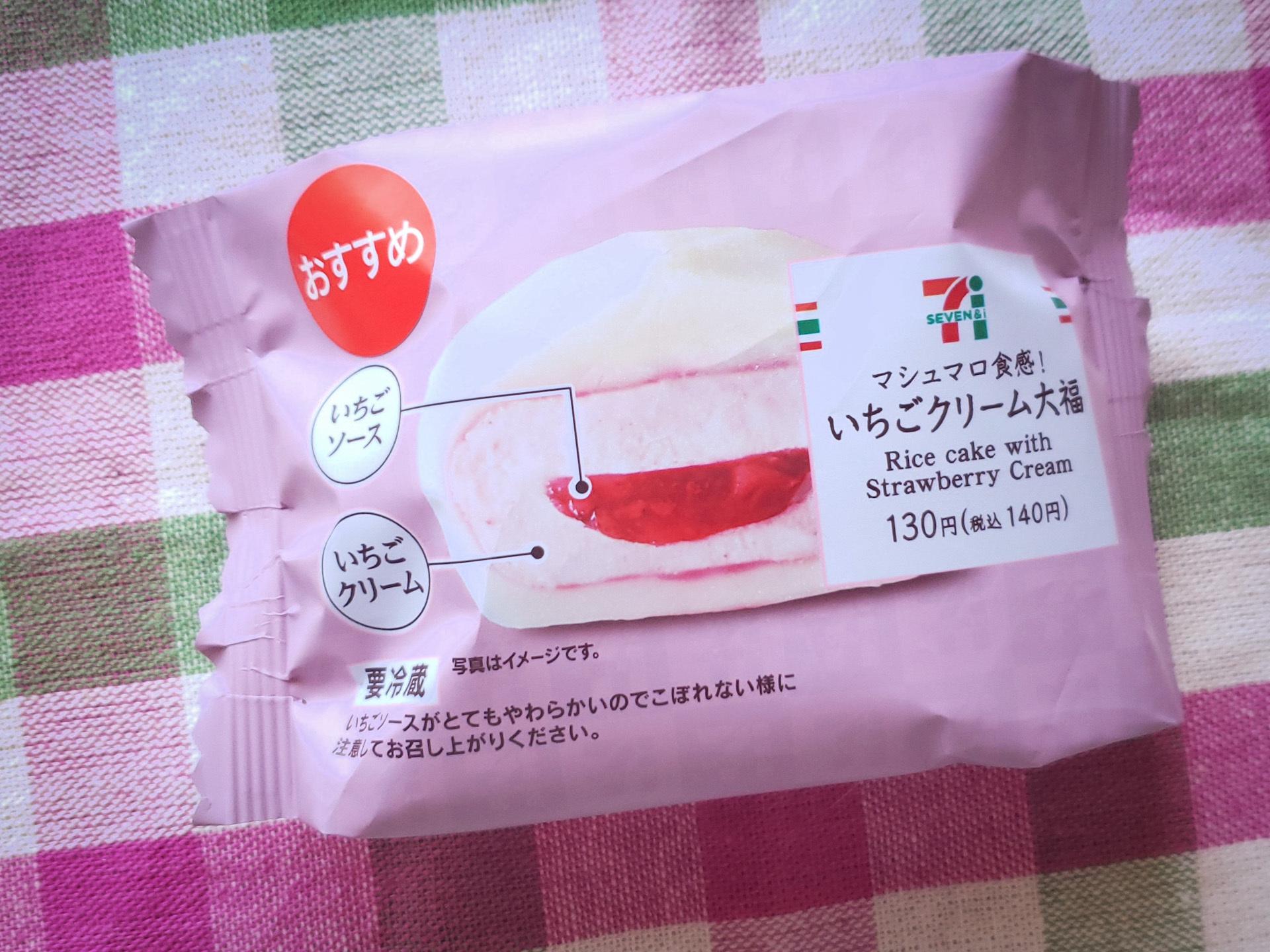 セブンイレブンマシュマロ食感!いちごクリーム大福