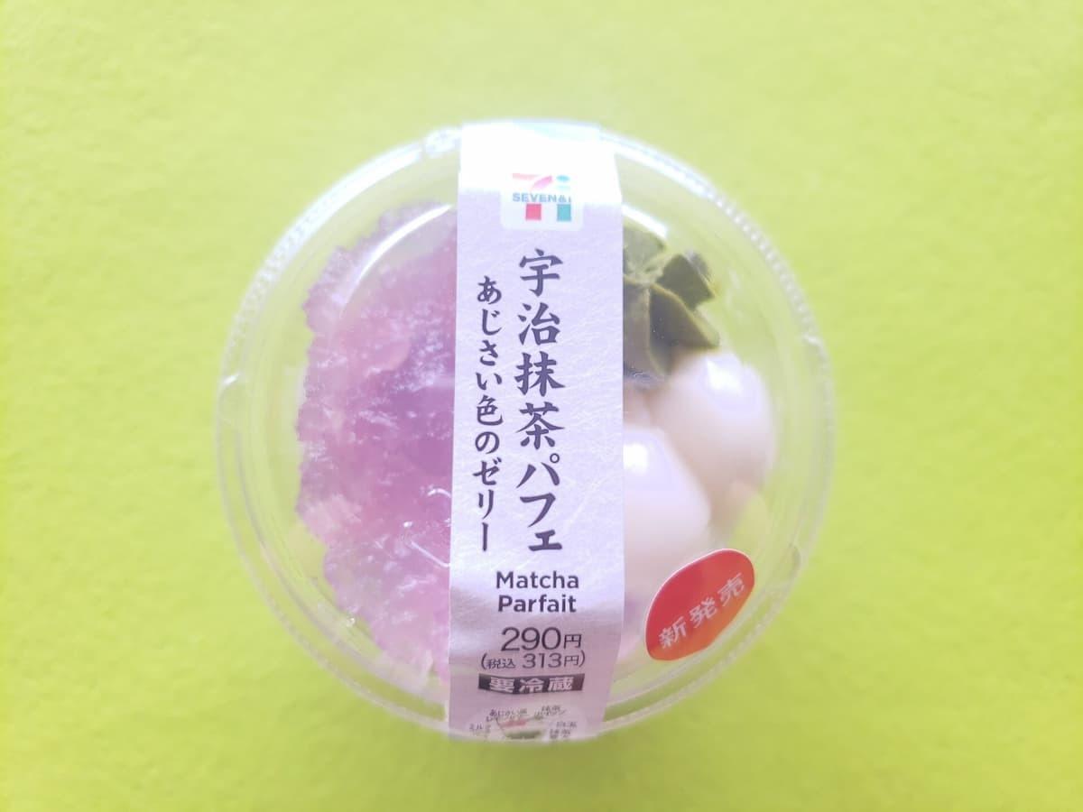 宇治抹茶パフェ あじさい色のゼリー/313円