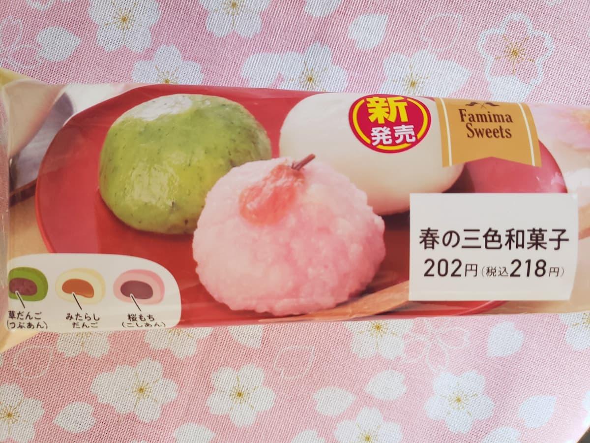 ファミリーマート春の三色和菓子