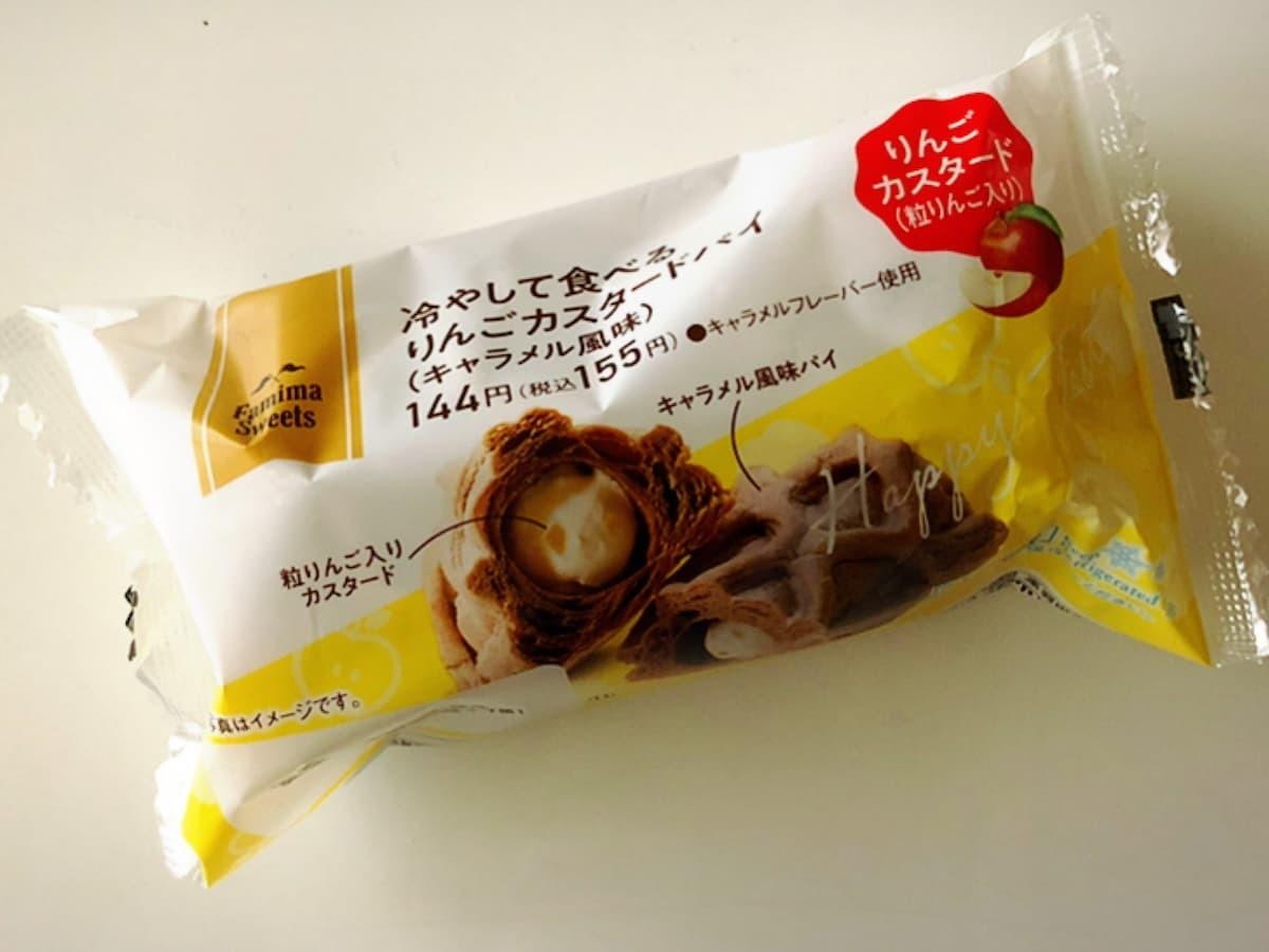 ファミリーマート冷やしてりんごカスタードパイ(キャラメル風味)