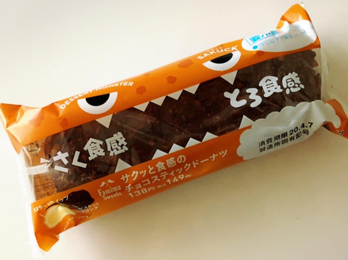 ファミリーマートサクッと食感のチョコスティックドーナツ(カスタードホイップ)