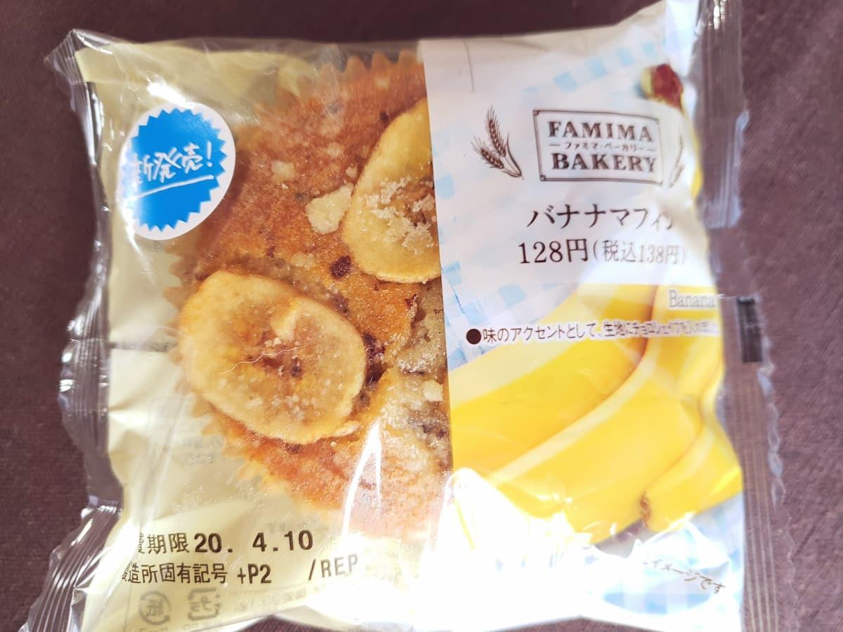 ファミリーマートバナナマフィン