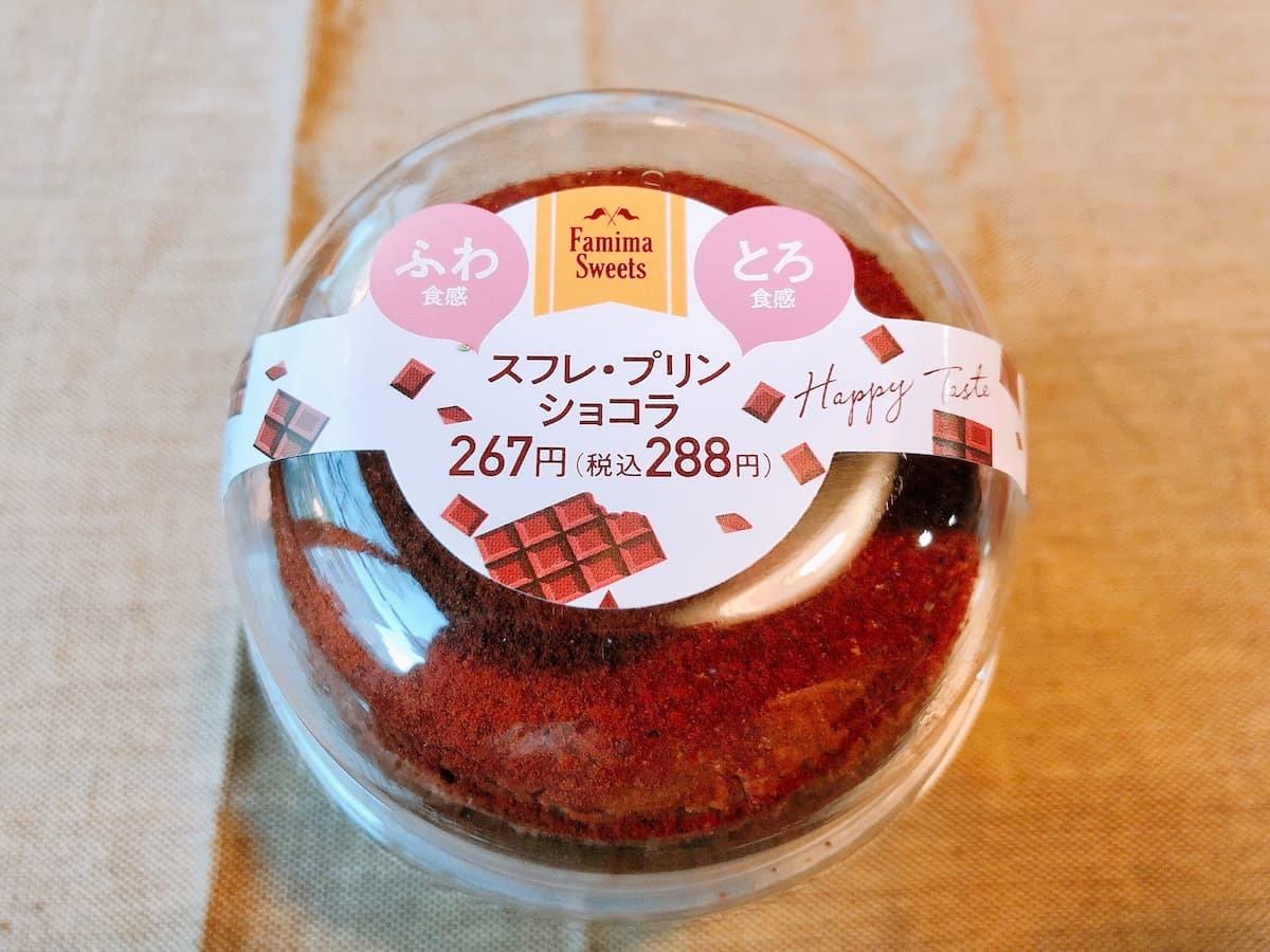 ファミリーマート スフレ・プリン ショコラ