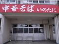 徳島ラーメンいのたに!並んでも食べたい人気店の味は?