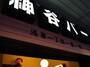 浅草の老舗「神谷バー」を徹底紹介!味わいたい人気メニューは?