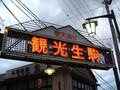 生駒であっと驚く夜景を見よう!無料スポットやレストランへのアクセスは?