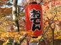 日本橋で絶品おでんを味わえるお店7選!行くべき名店から穴場まで