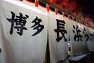 博多で長浜ラーメンを食べよう!お土産にもおすすめの商品とは?