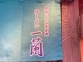 博多ラーメンの有名店・一蘭のおすすめメニューまとめ!料金や注文方法は?