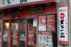 人気ラーメン店「天下一品」のおいしいメニューをご紹介!秘伝の鳥がらスープが人気