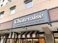 シャトレーゼのおすすめメニュー21選!手土産にぴったりの焼き菓子やケーキは?