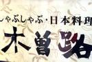 日本料理店・木曽路でお食い初めを!おすすめプランの料金や予約方法は?