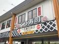 くら寿司のおすすめサイドメニュー・ラーメンが話題!気になる味やカロリーは?