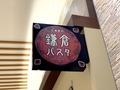 鎌倉パスタのメニュー・値段情報まとめ!ランチのパン食べ放題は土日もやってる?