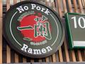 新宿の一蘭は100%とんこつ不使用専門店!天然とんこつラーメンとの違いは?