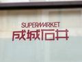 成城石井の人気商品「いちごバター」は売り切れ必至!美味しい食べ方は?