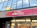 成城石井のおすすめクッキー特集!定番オリジナル商品が人気!