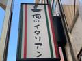 俺のイタリアン新潟店の魅力を徹底紹介!人気メニューやライブ情報も!