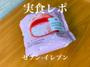 実食レポ【セブン】いちごのレアチーズもこ!甘酸っぱくて美味しい♡