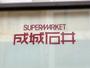 成城石井の名古屋店舗をご紹介!アクセスの良い駅前や大きい店舗まで