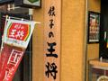 餃子の王将「餃子食べ放題」をご紹介!実施店舗や頼み方は?