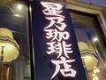 星乃珈琲店の本店・発祥の地は?アクセスや限定メニューはある?