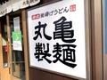 うどんチェーン店・丸亀製麺の天丼はたれが美味しい!隠れメニューの注文方法とは