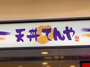 天丼を「てんや」で気軽に楽しむ!こだわり天ぷらの魅力を徹底紹介!