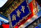 横浜中華街のお粥専門店「謝甜記」特集!行列必至の人気店おすすめのメニューは?