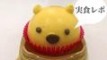 実食レポ【セブン】大人気キャラクタープーさんの激カワケーキ♡